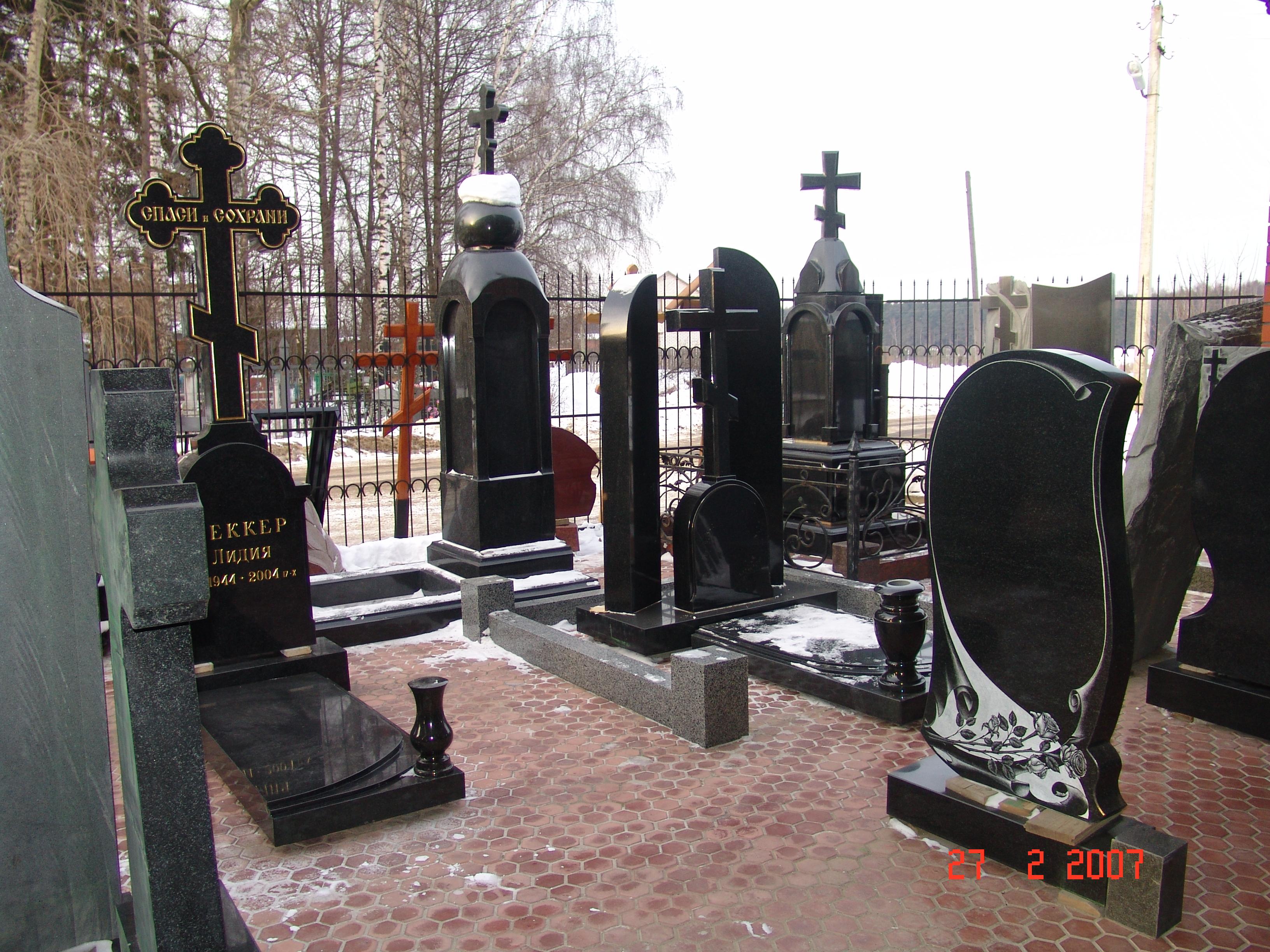 Изготовление надгробий минеральные воды полгода со дня смерти стихи