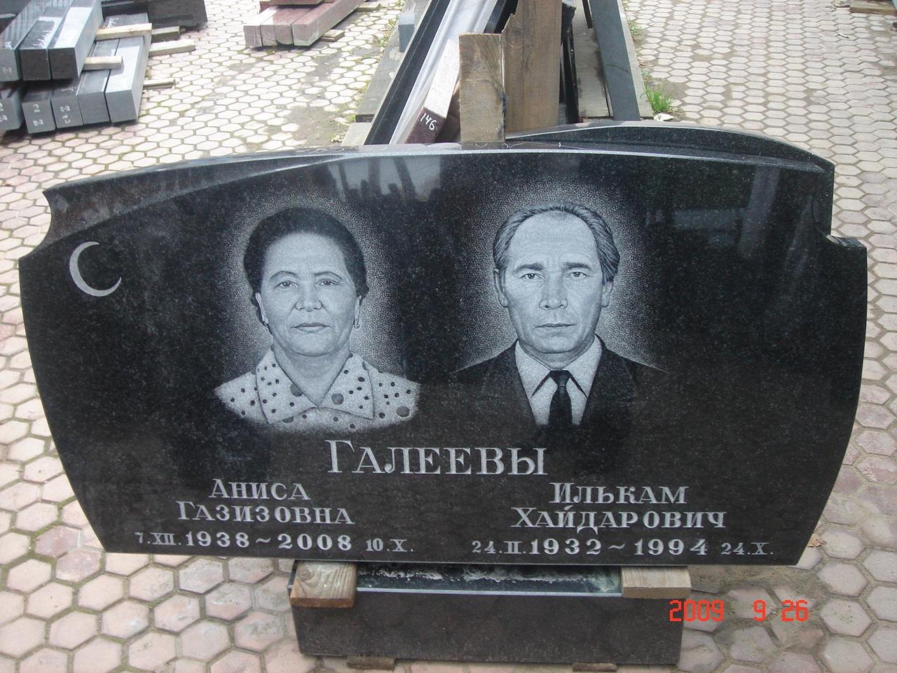 Надгробные плиты надписи к 50 купить памятник фото пушкино