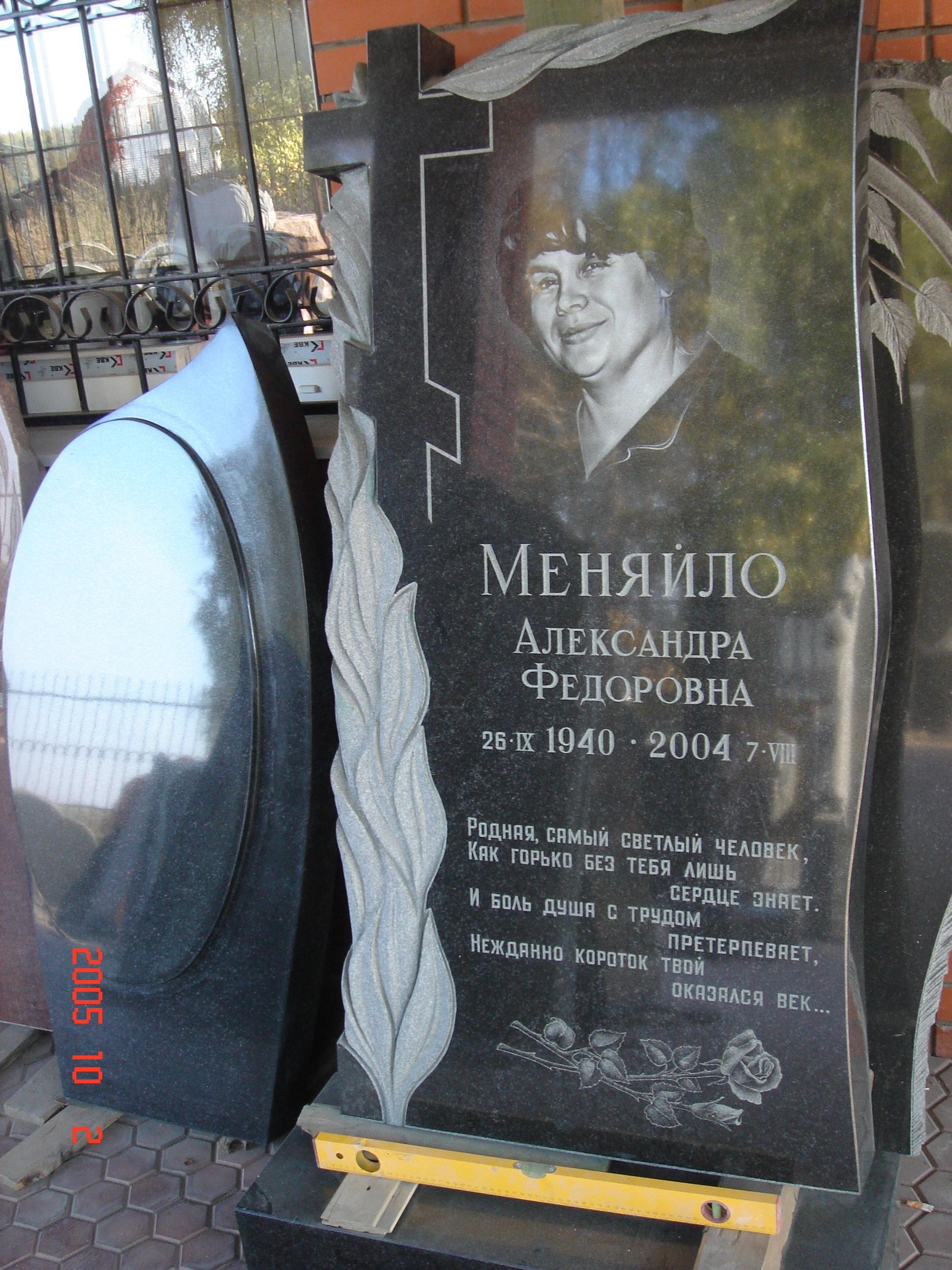 Памятник из цветного гранита Оренбург подбор памятников Семенов